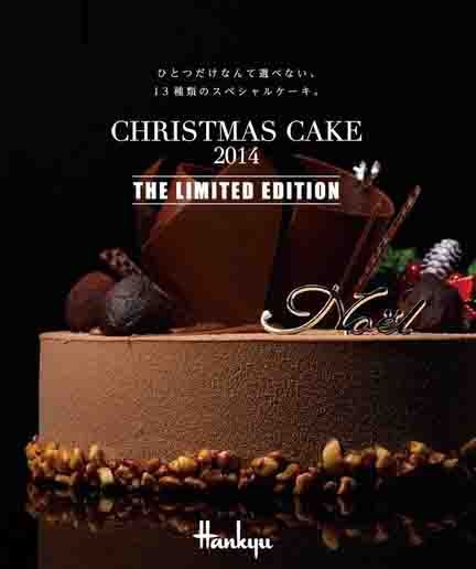 christmascake hankyu_edited-1