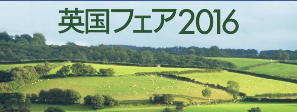 阪急うめだ本店 英国フェア2016